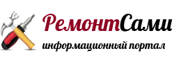 РемонтСами! | Информационный портал