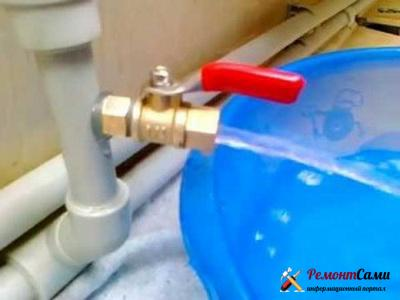 Слив воды из системы водоснабжения и централизованного отопления