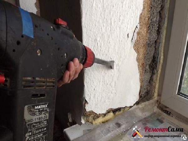 Демонтаж старой отделки перфоратором