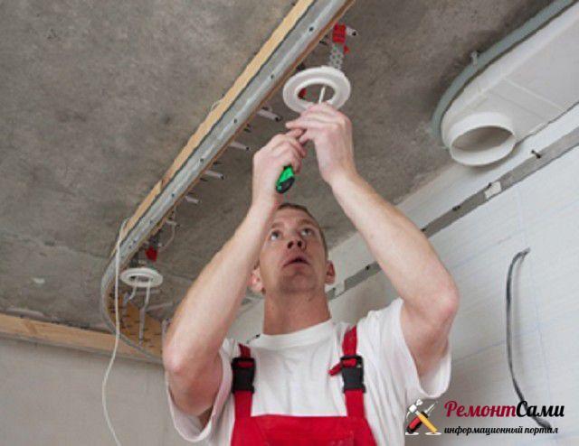 Проводка и элементы крепления для электрических светильников устанавливаются сразу