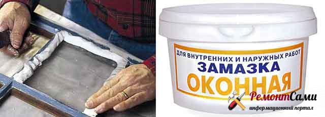 Замазку можно приобрести в магазине, но можно сделать ее и своими руками