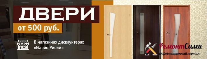 МАРИО РИОЛИ двери