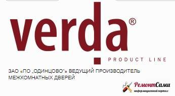 Производитель дверей Verda