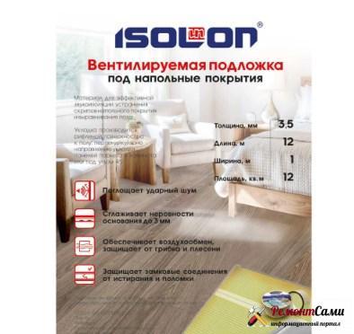 ISOLON – вентилируемая