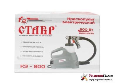 Краскопульт сетевой Ставр КЭ-800 в коробке