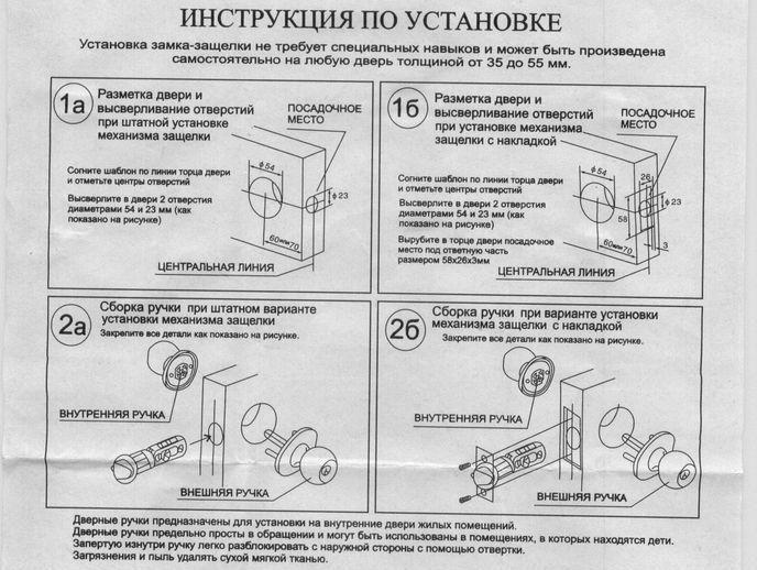 Инструкция по сборке замка в межкомнатную дверь
