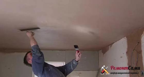 Штукатурка и покраска потолка