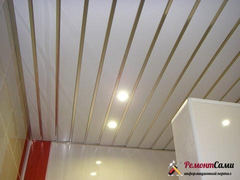 Устанавливаем подвесной алюминиевый потолок своими руками