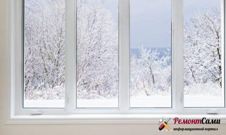 Качественные пластиковые окна при правильной установке отлично удерживают тепло, но все же нельзя утверждать о полной теплоизоляции